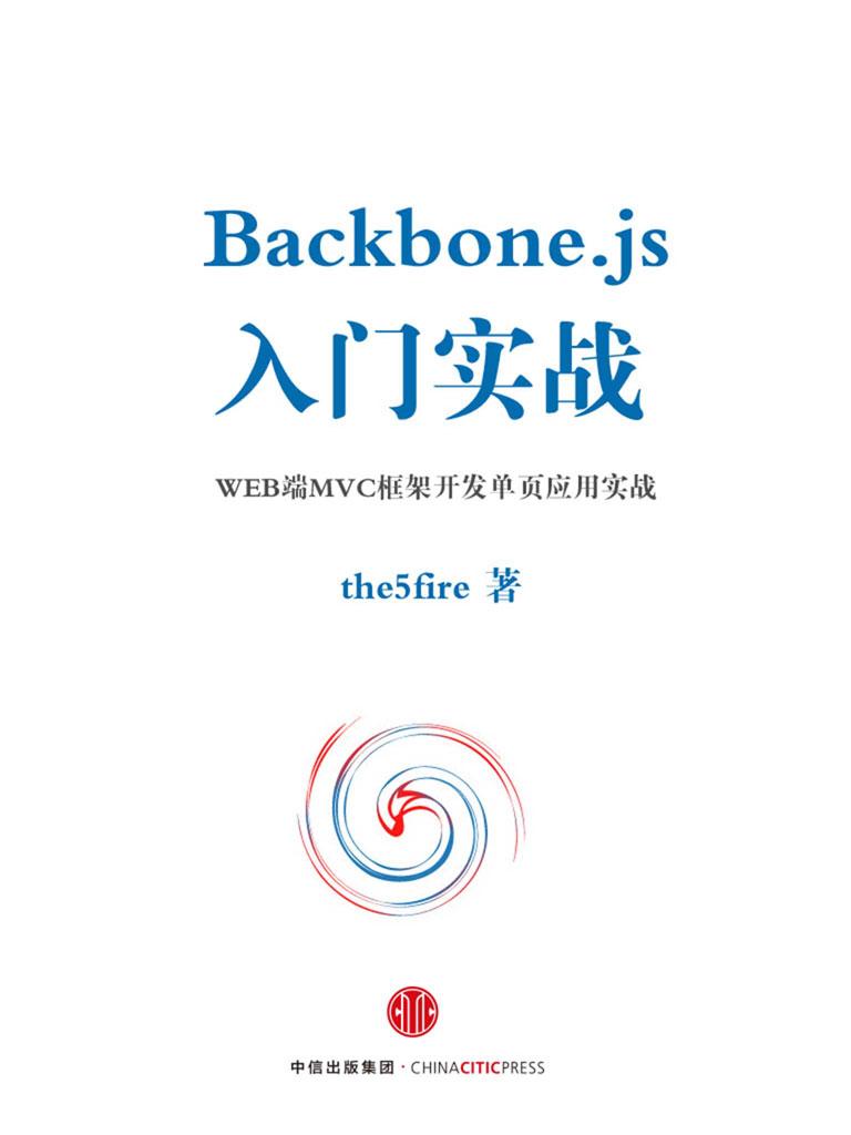 Backbone.js入门实战:WEB端MVC框架开发单页应用实战