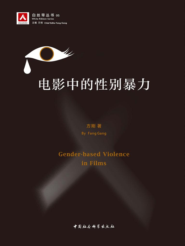 电影中的性别暴力(白丝带丛书)