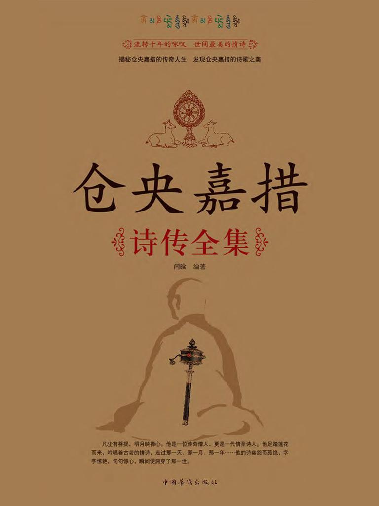 仓央嘉措诗传全集