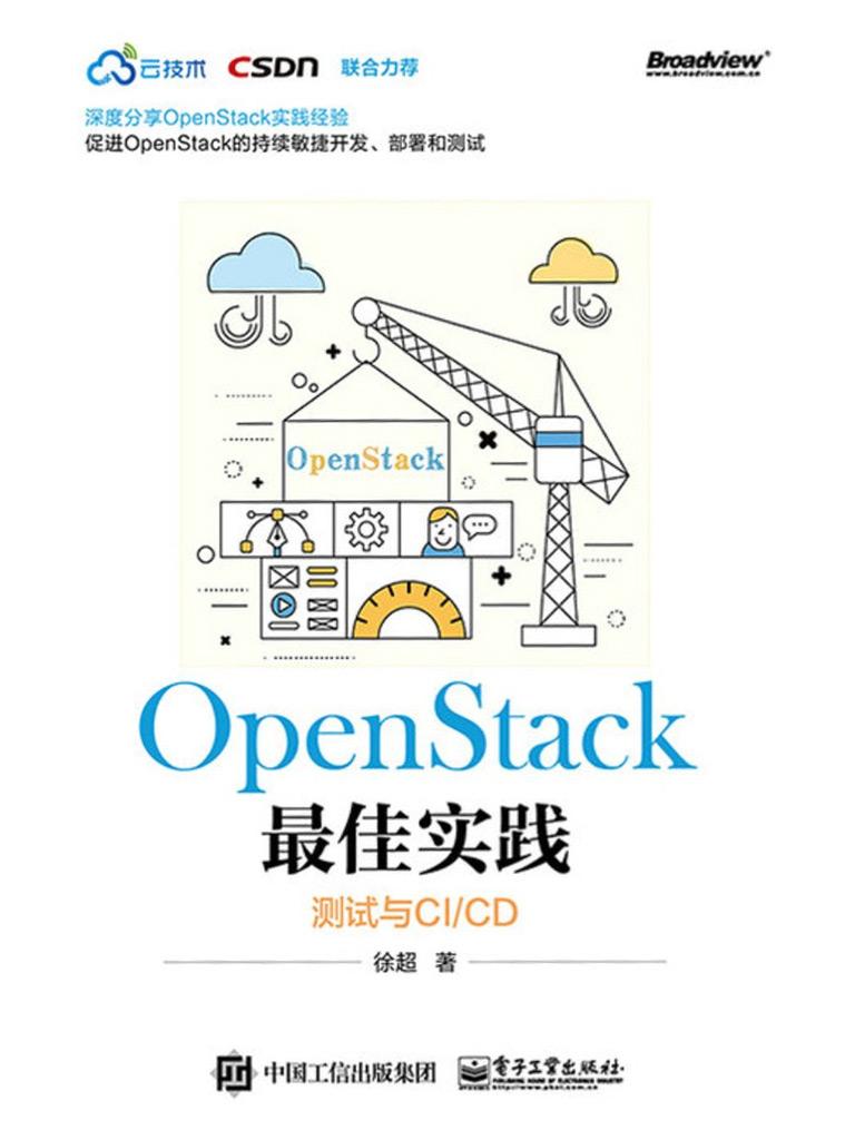 OpenStack最佳实践:测试与CI/CD