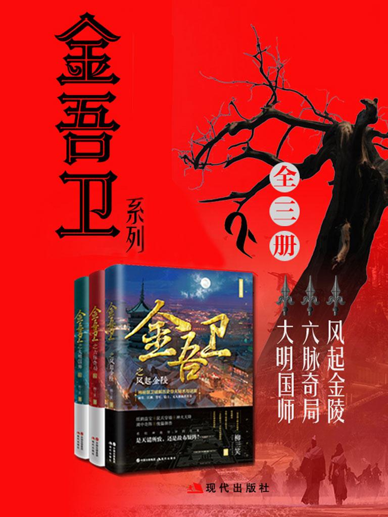 金吾衛系列(全三冊)