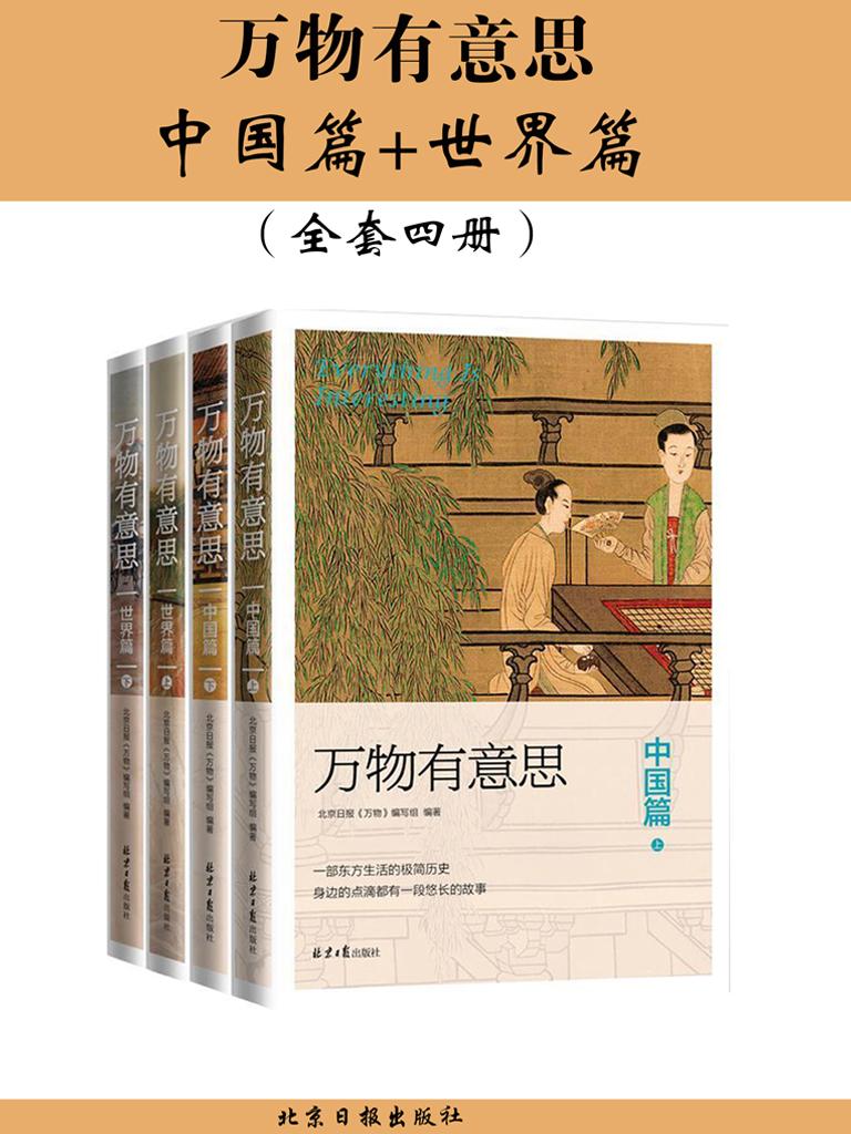 萬物有意思:中國篇+世界篇(全四冊)