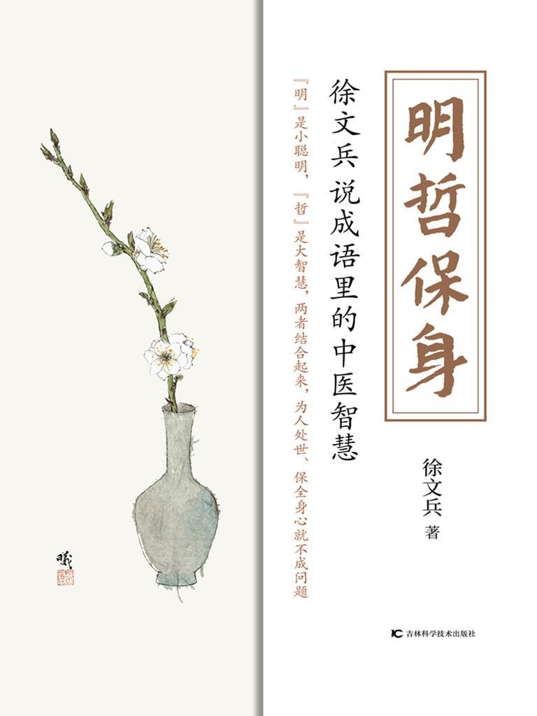 明哲保身:徐文兵说成语里的中医智慧