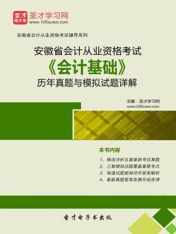 2016年安徽省会计从业资格考试《会计基础》历年真题与模拟试题详解