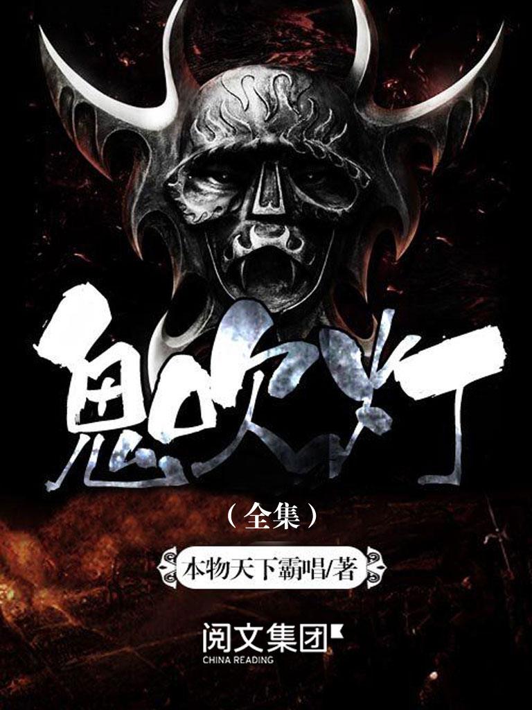 鬼吹灯(全集)