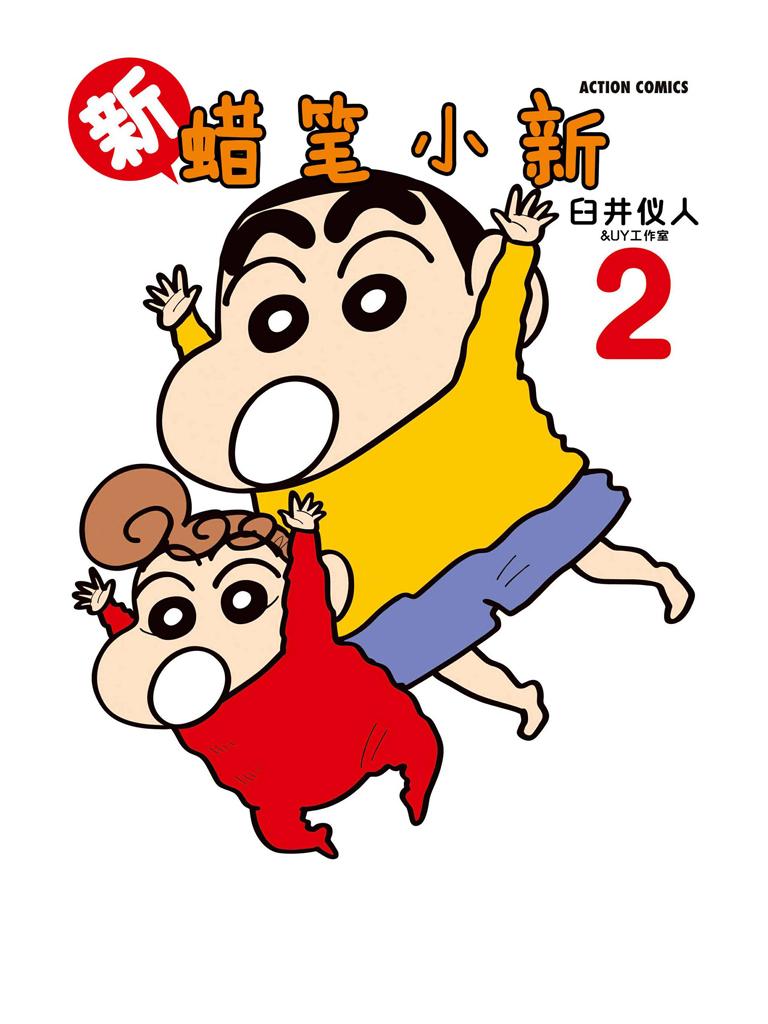 新蜡笔小新 Vol.2