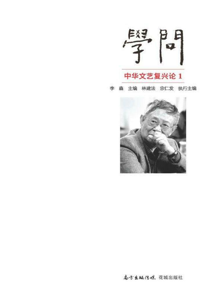 学问:中华文艺复兴论 1