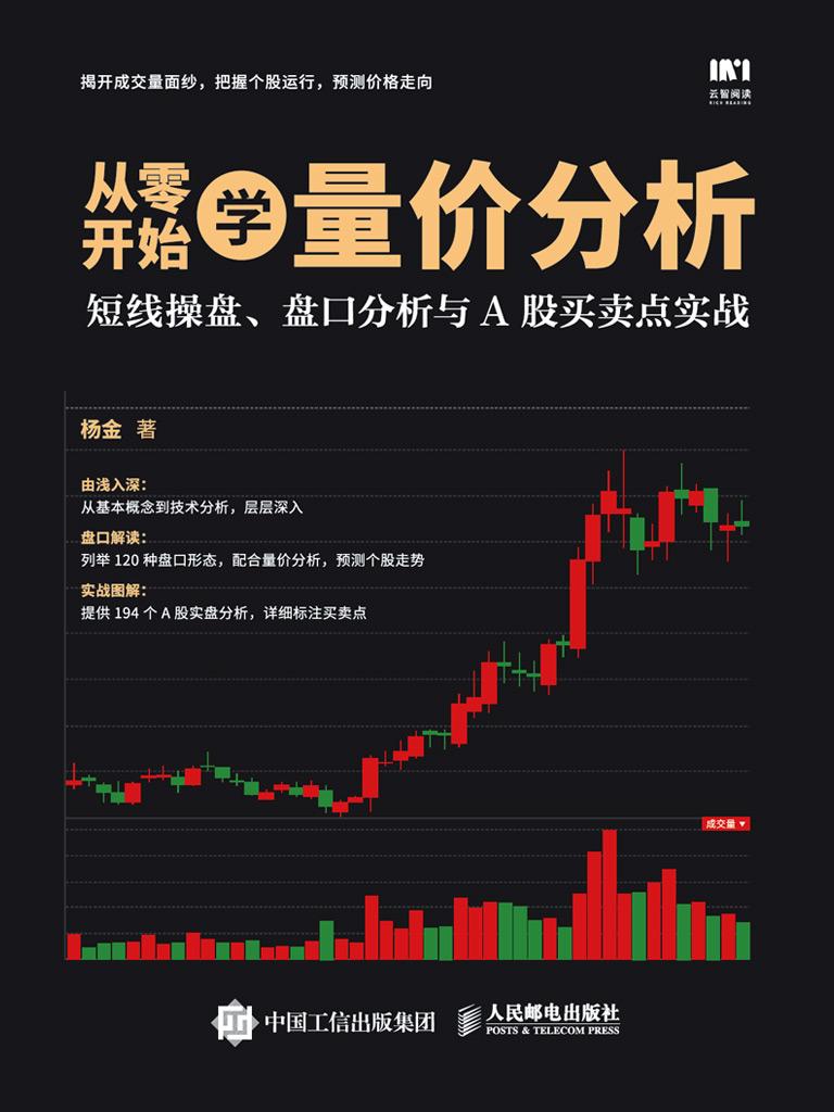 從零開始學量價分析:短線操盤、盤口分析與A股買賣點實戰
