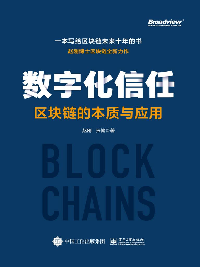 数字化信任:区块链的本质与应用