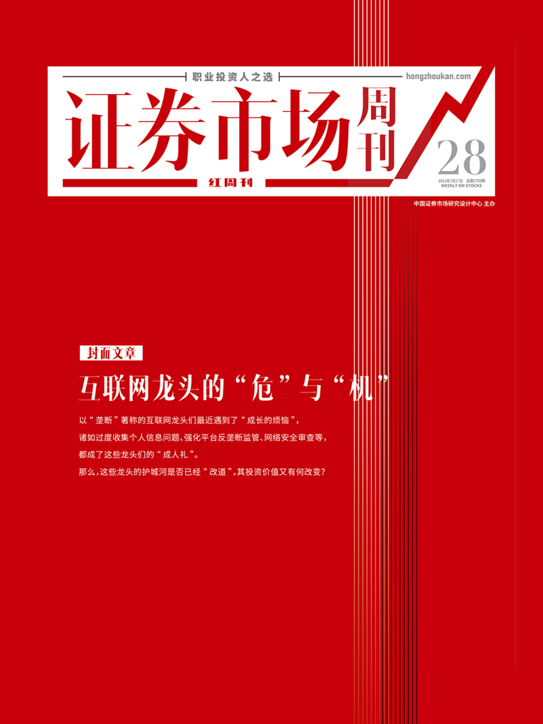 """互联网龙头的""""危""""与""""机""""(证券市场红周刊2021年28期)"""