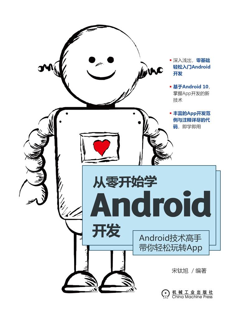 从零开始学Android开发