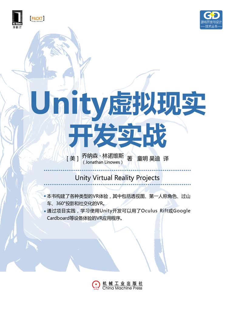 Unity虚拟现实开发实战