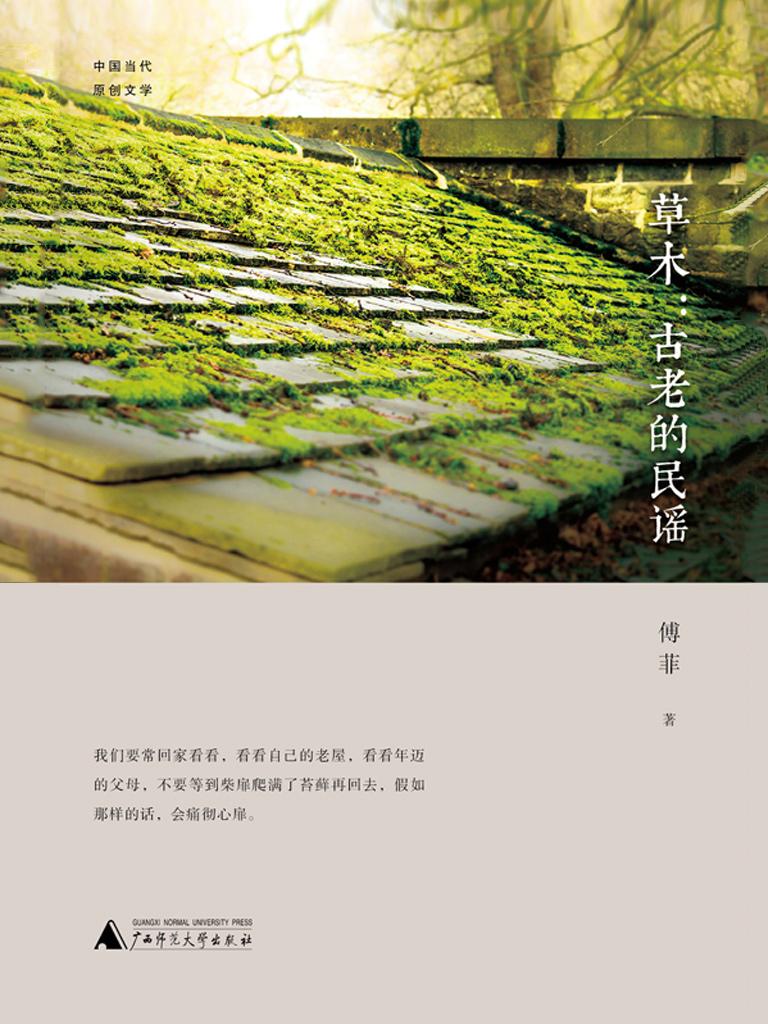 草木:古老的民谣(中国当代原创文学)