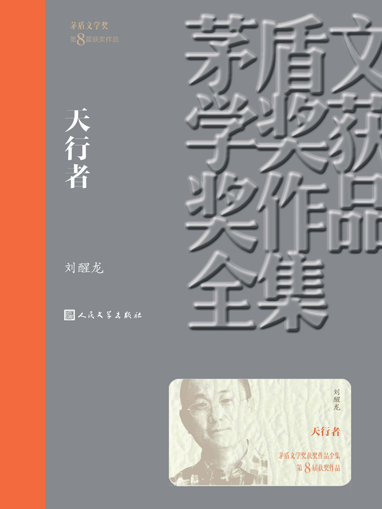 天行者(茅盾文学奖获奖作品全集)