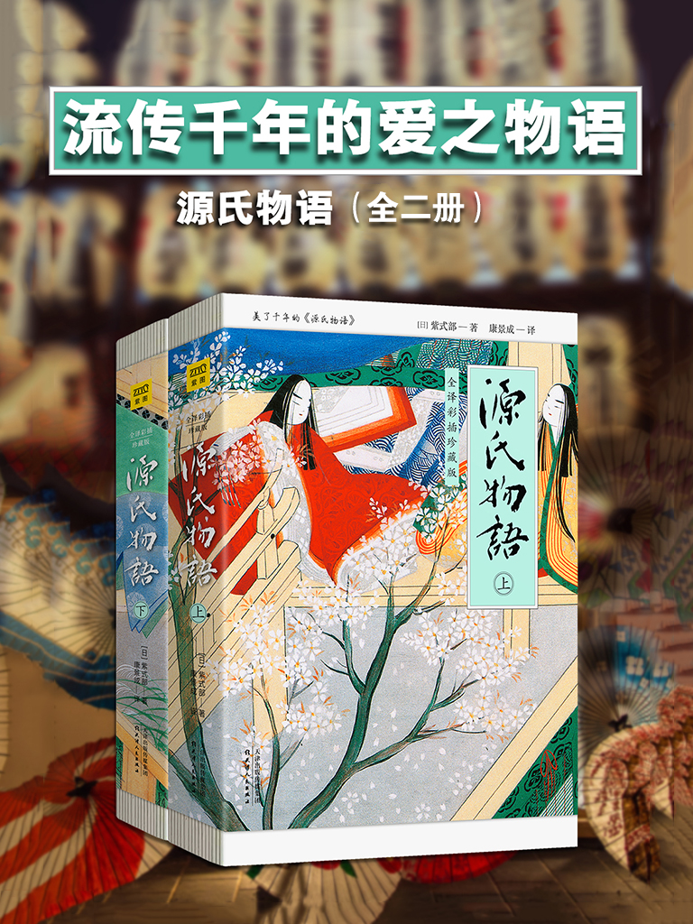 源氏物语:全译彩插珍藏版(全二册)