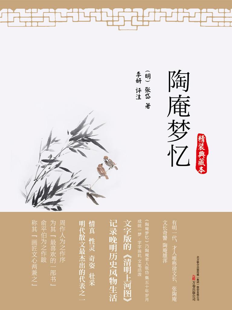 陶庵梦忆(精装典藏本)
