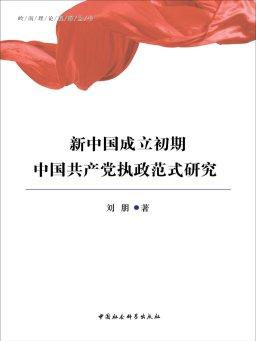 新中国成立初期中国共产党执政范式研究