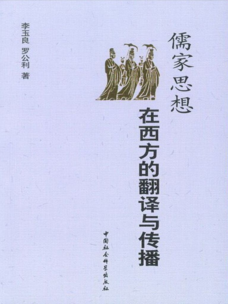 儒家思想在西方的翻译与传播