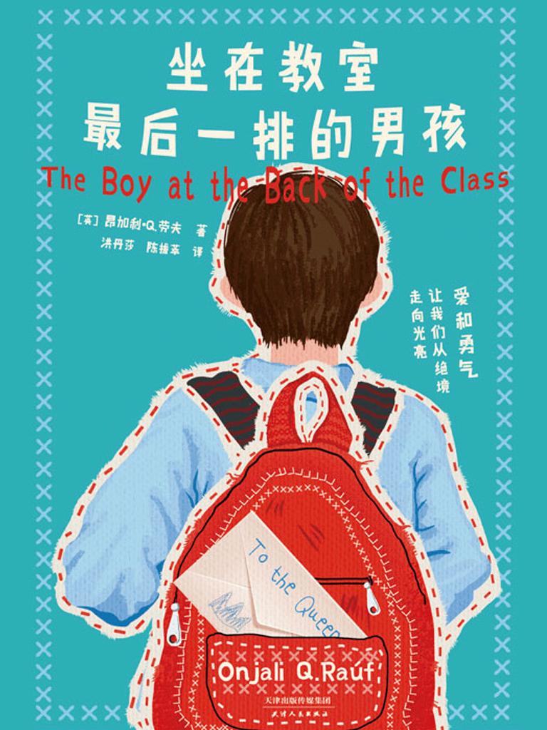 坐在教室最后一排的男孩