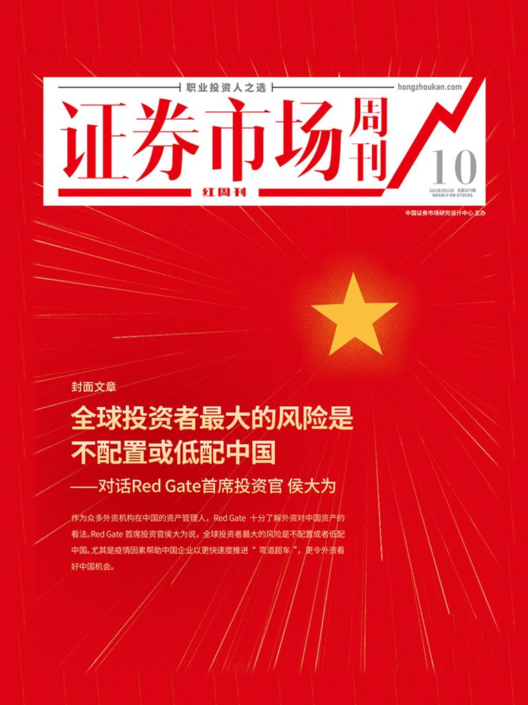 全球投资者最大的风险是不配置或低配中国(证券市场红周刊2021年10期)