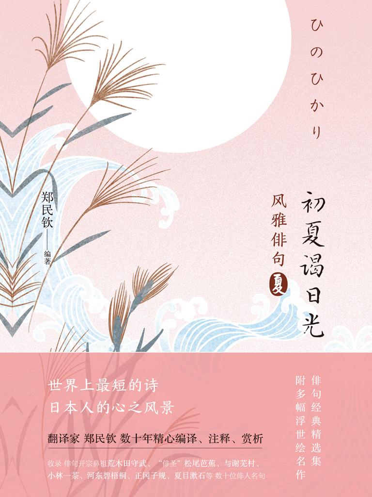 风雅俳句·初夏谒日光
