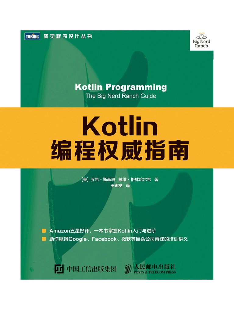 Kotlin编程权威指南