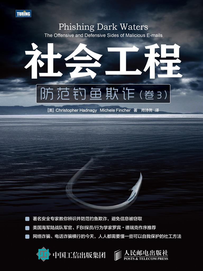 社会工程(卷3):防范钓鱼欺诈