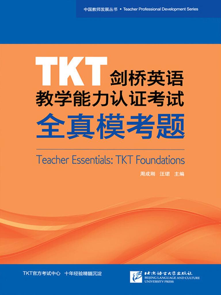 TKT剑桥英语教学能力认证考试全真??继? ondragstart=