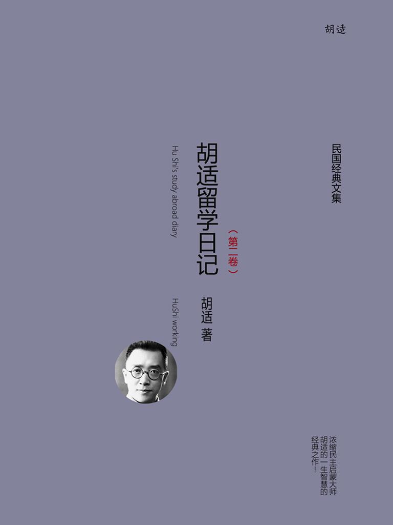 胡适留学日记(第二卷)