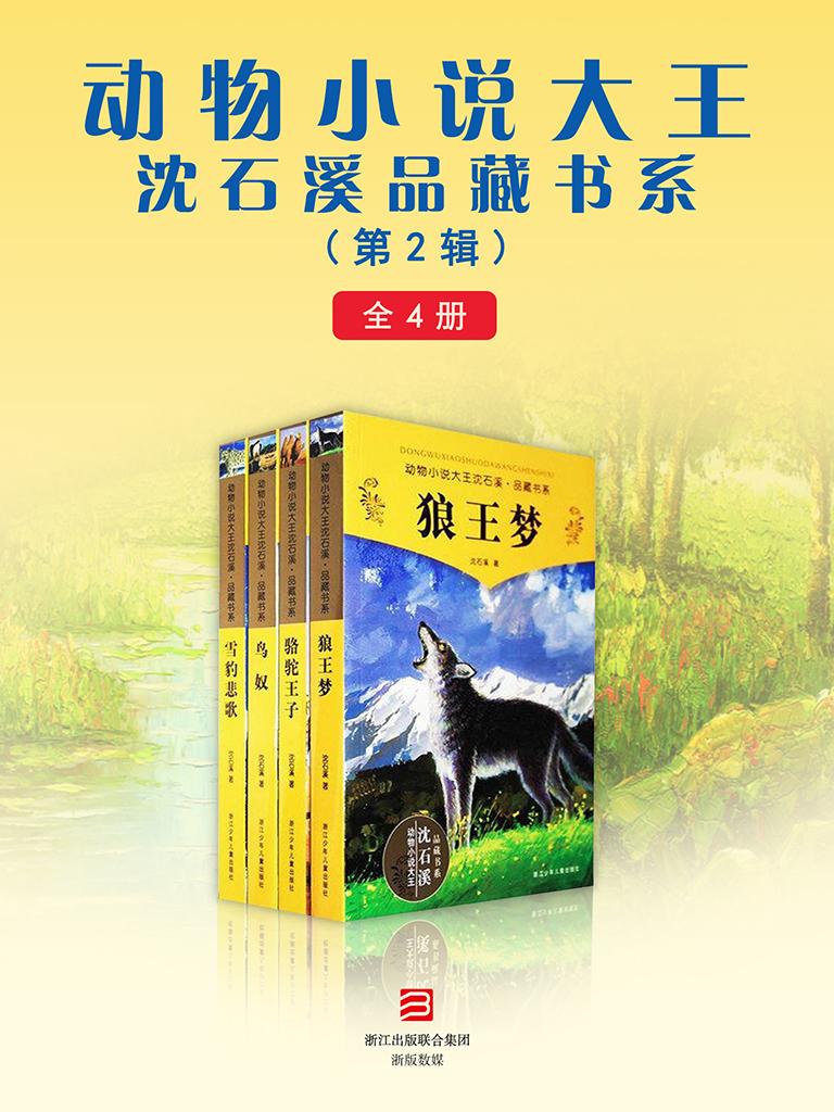 动物小说大王沈石溪品藏书系(第2辑 共四册)