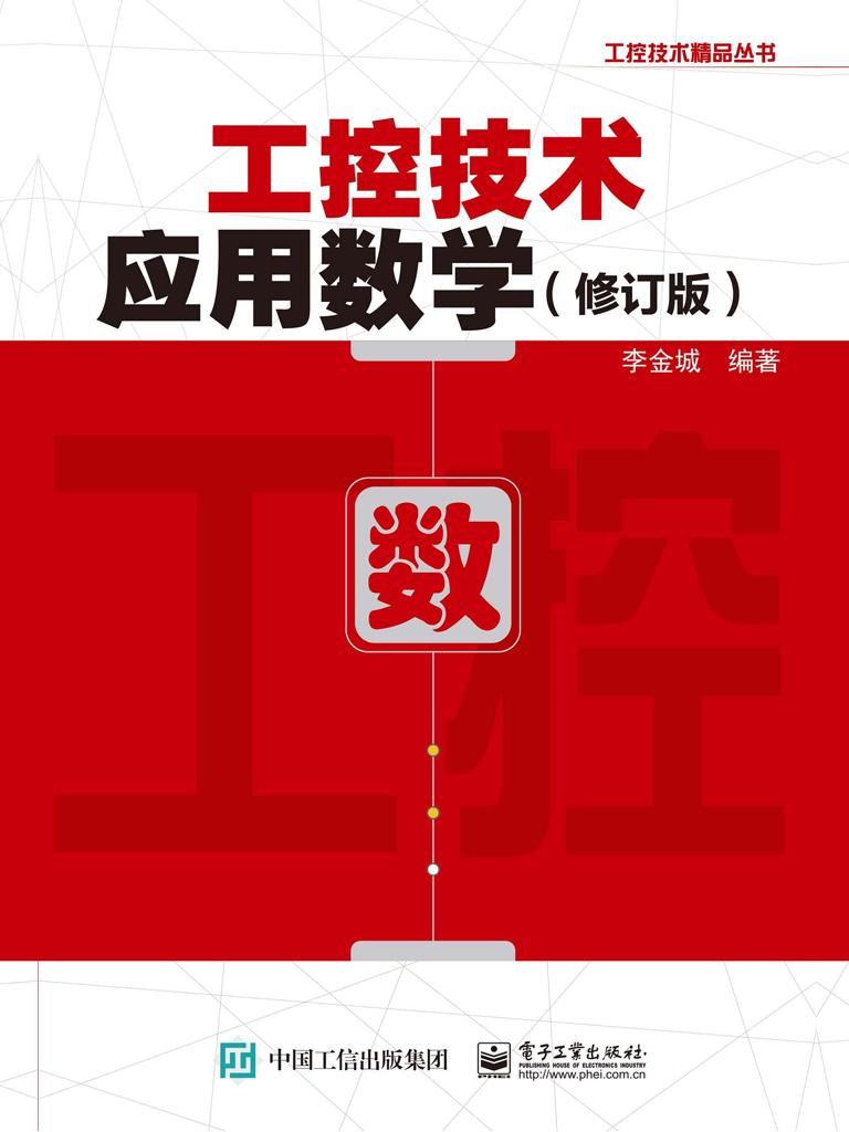 工控技术应用数学(修订版)