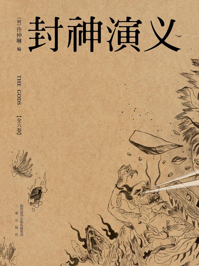 封神演义(果麦经典 共六册)