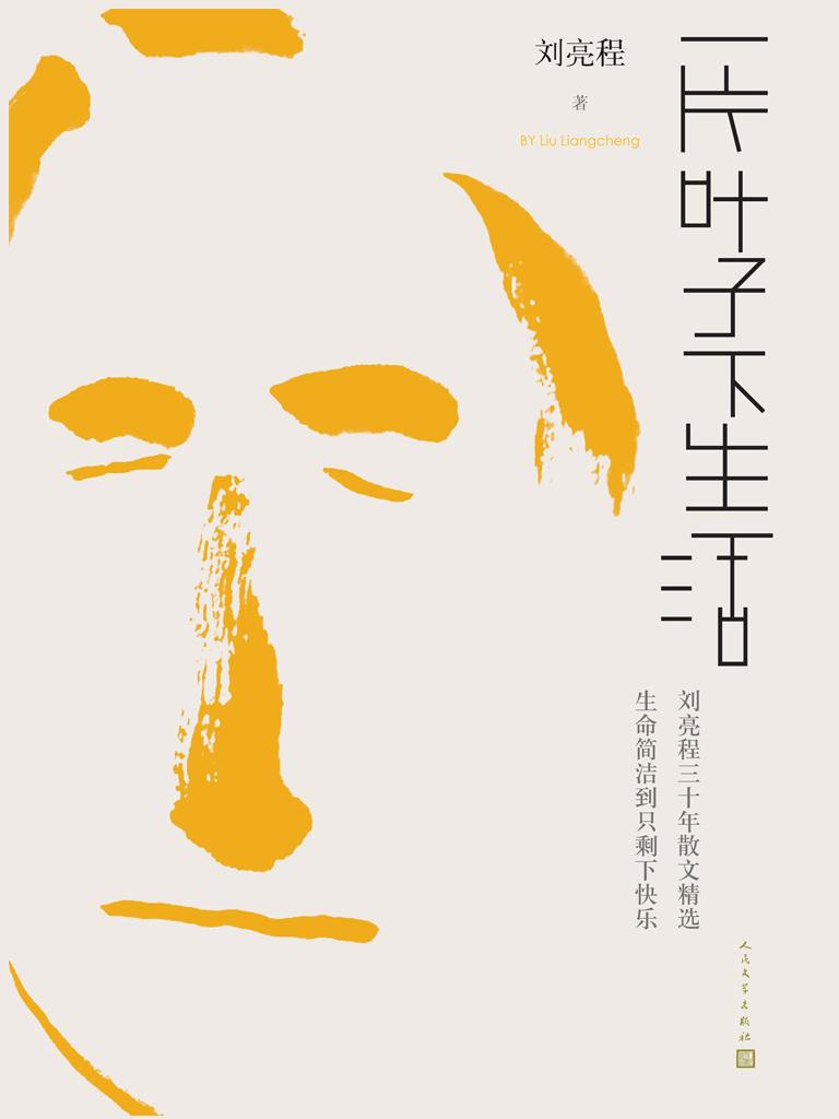 一片叶子下生活(刘亮程作品)