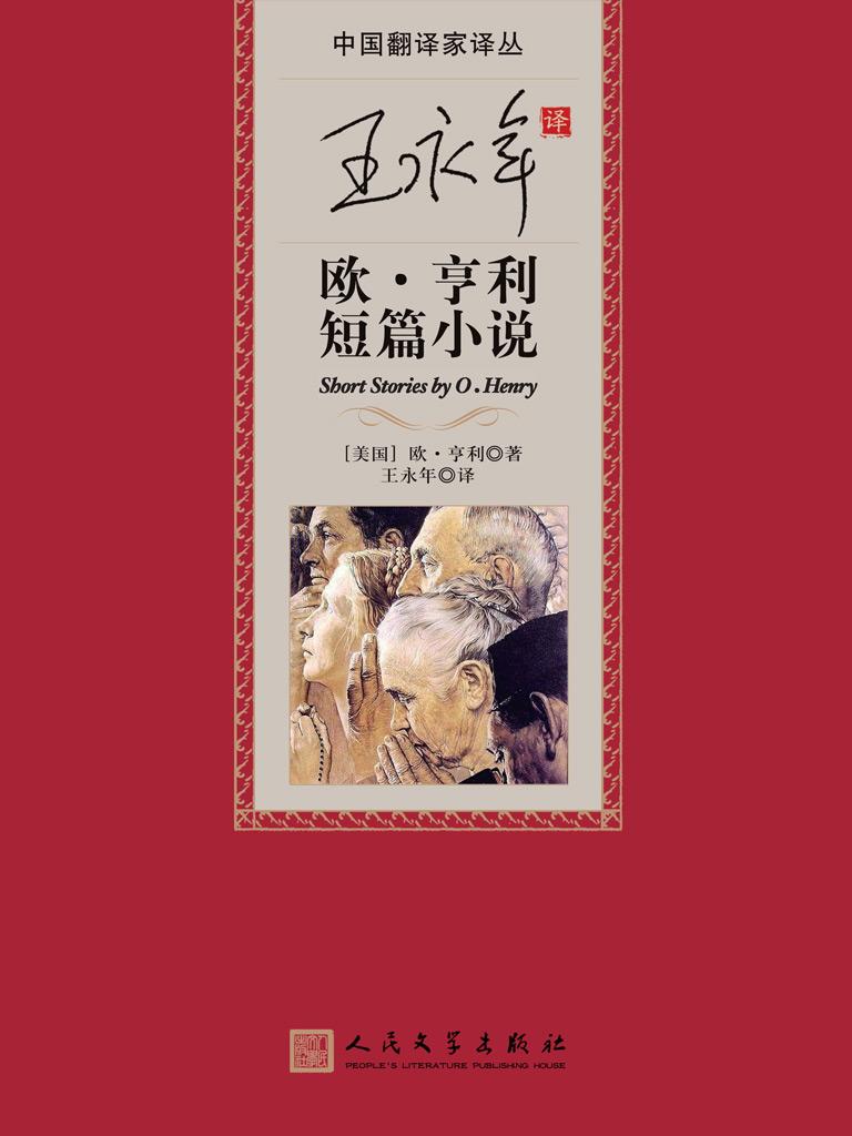 王永年译欧·亨利短篇小说(中国翻译家译丛)