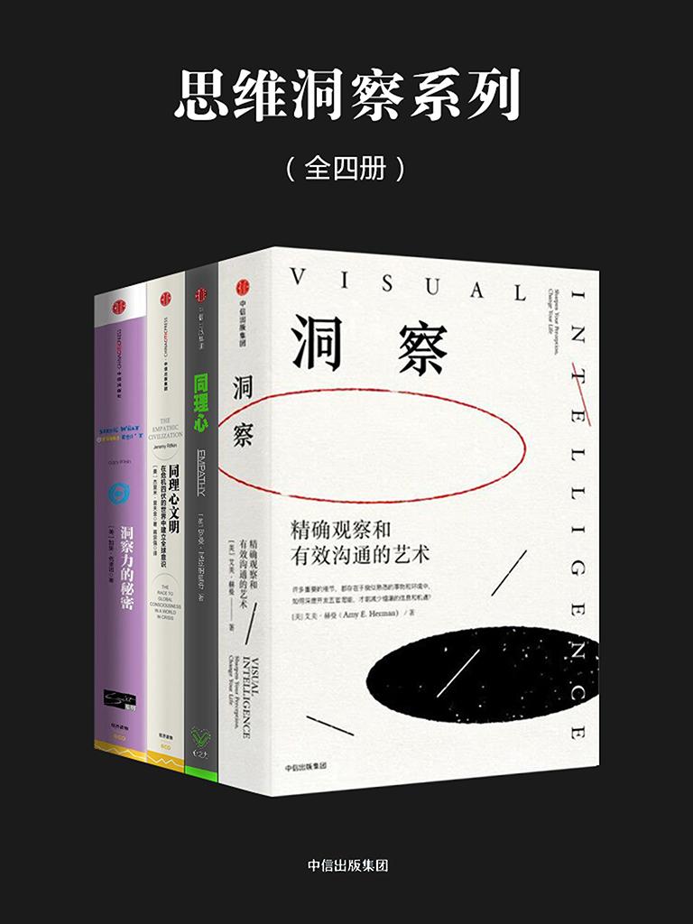 思维洞察系列(全四册)