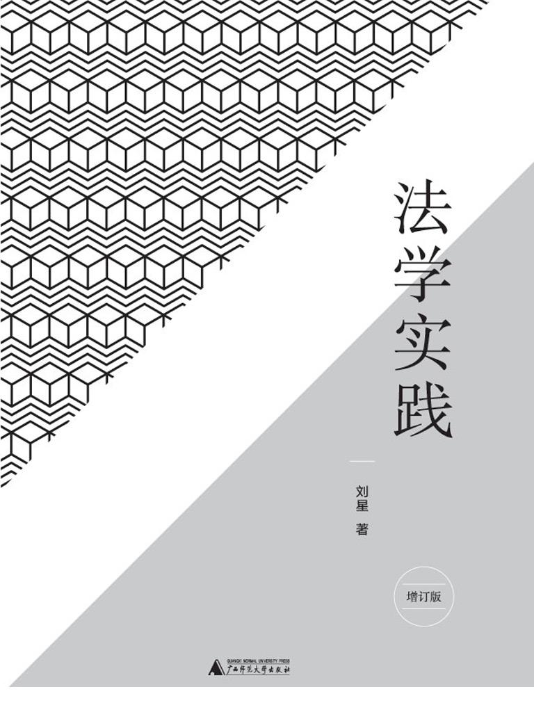 新民说:法学实践(增订版)