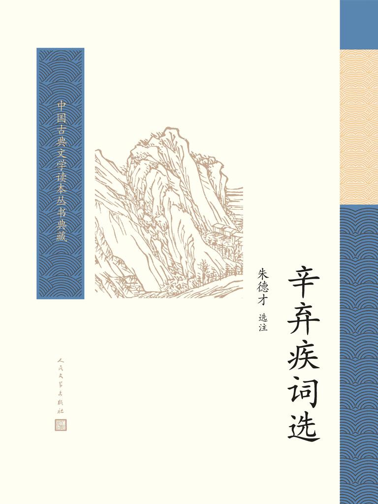 辛弃疾词选(中国古典文学读本丛书典藏)