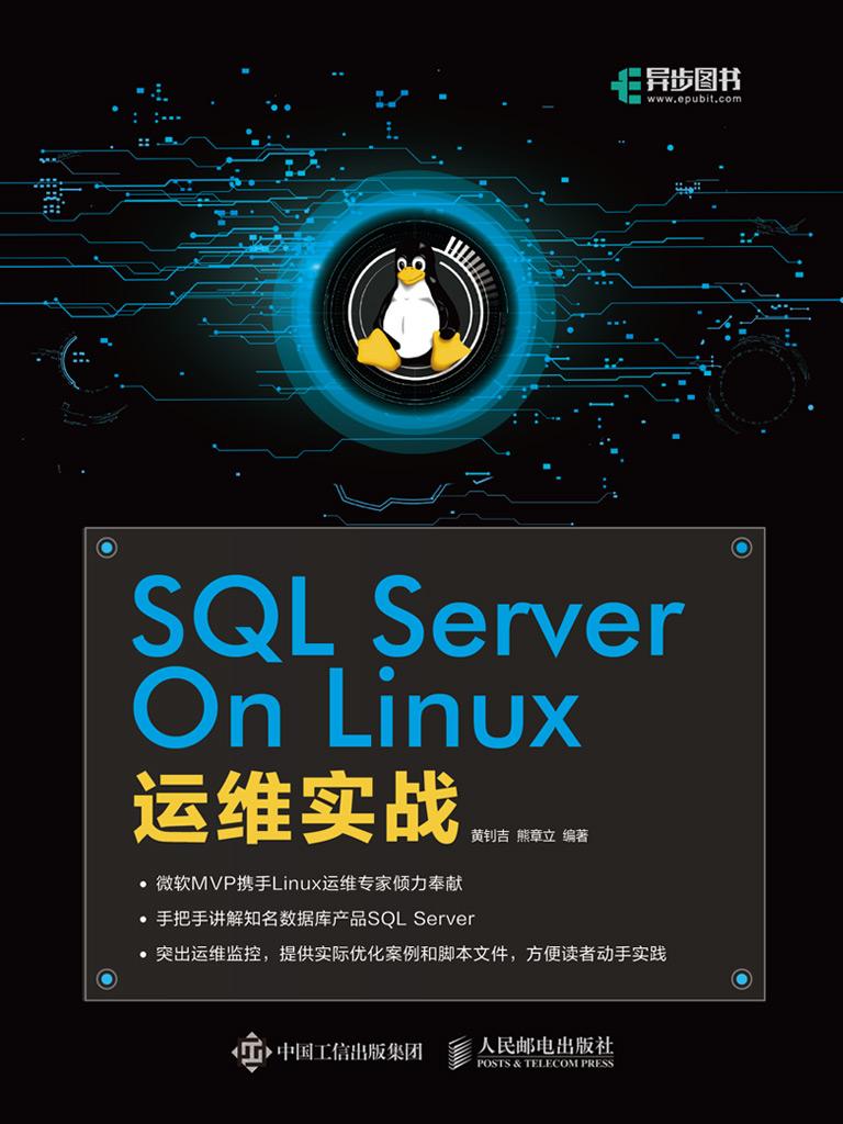 SQL Server On Linux运维实战