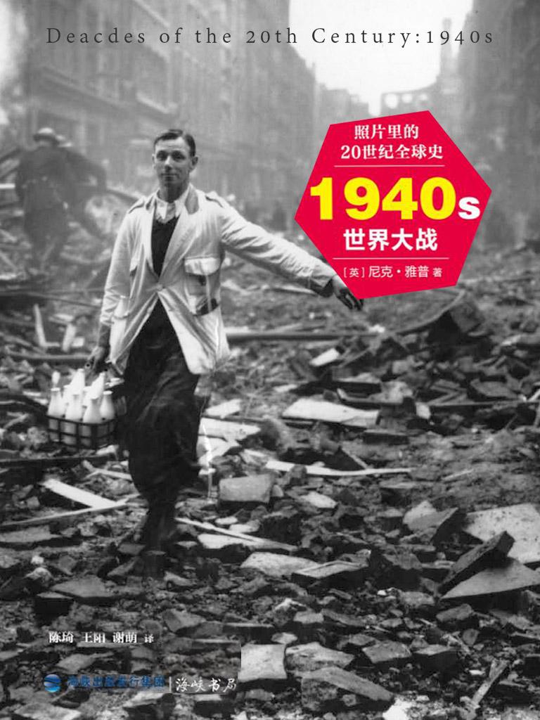 照片里的20世纪全球史1940s:世界大战