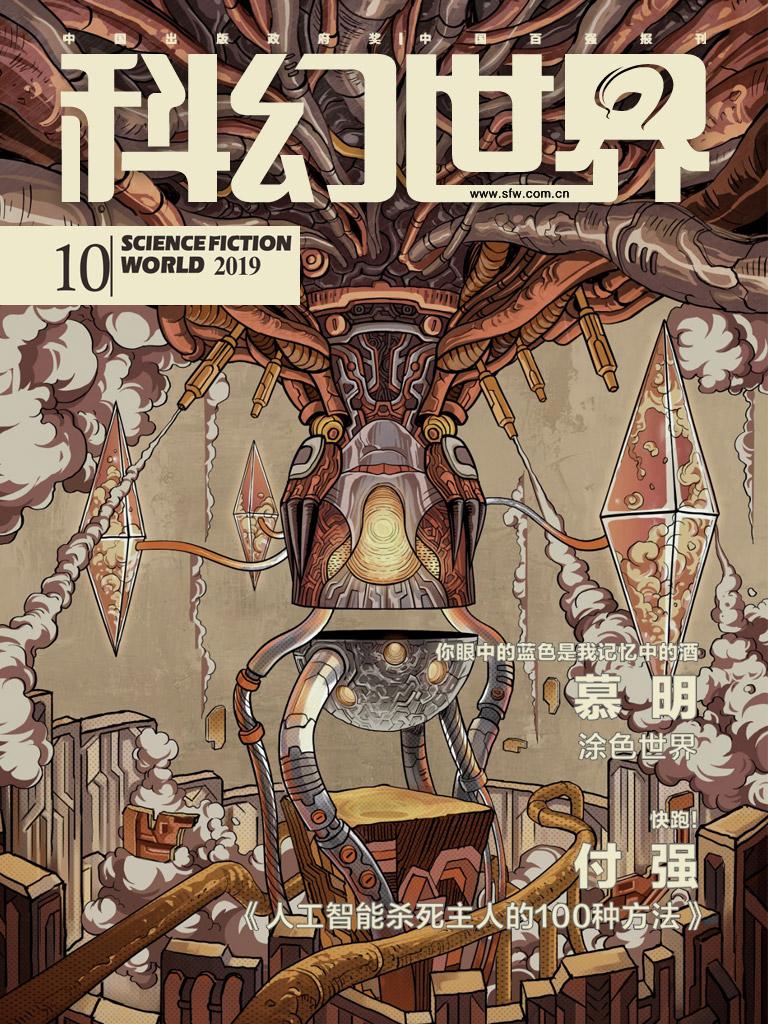 科幻世界·2019年第10期