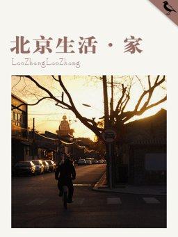 北京生活·家(千种豆瓣高分原创作品·看行业)