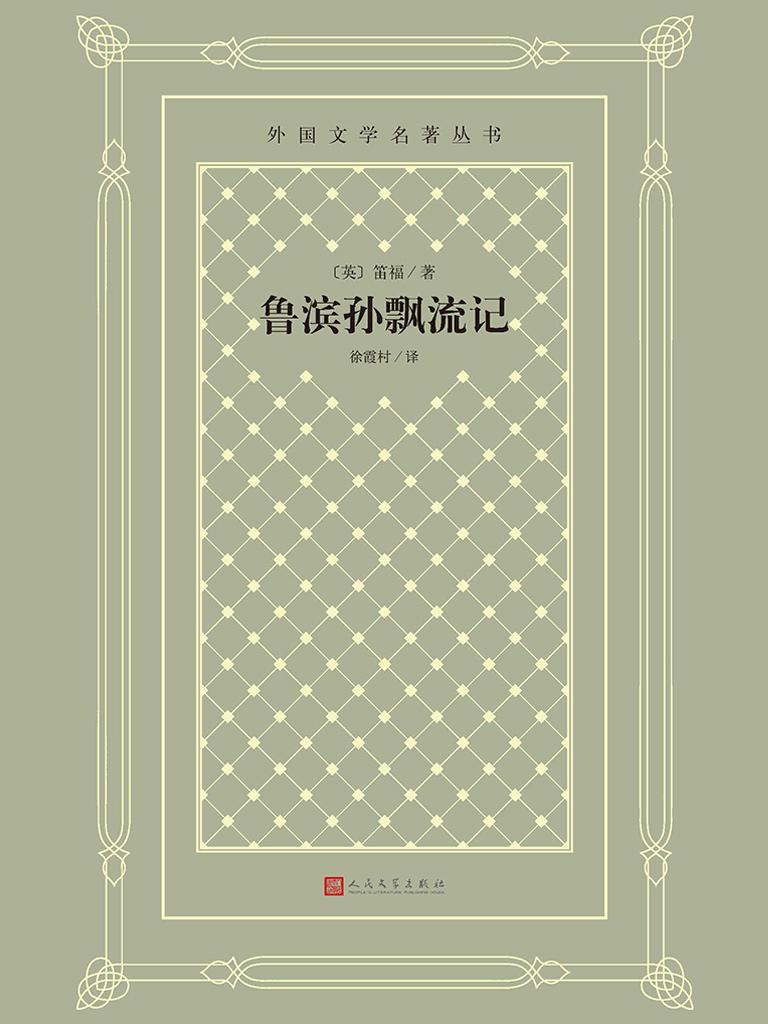 鲁滨孙飘流记(外国文学名著丛书)