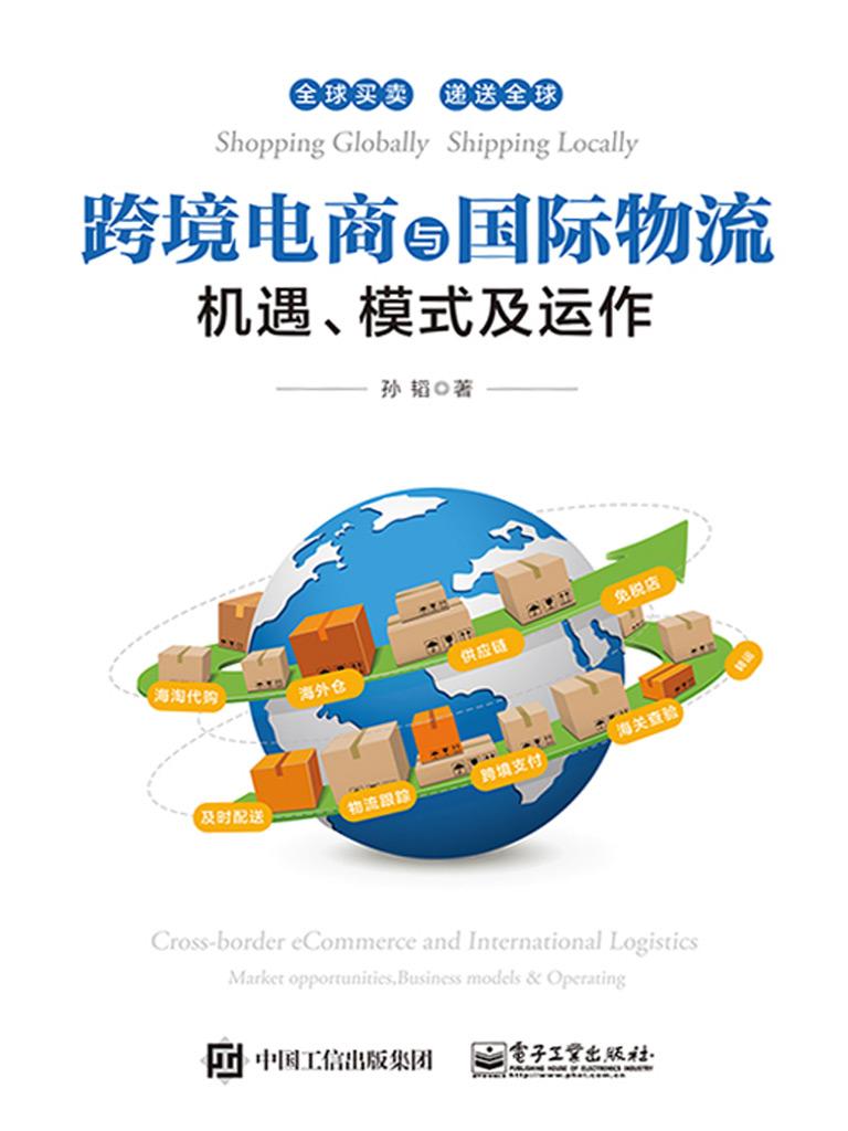 跨境电商与国际物流:机遇、模式及运作