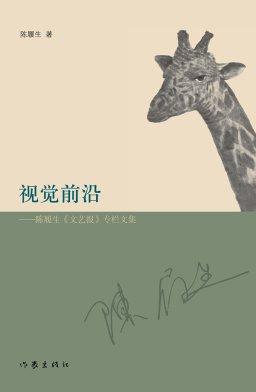 视觉前沿:陈履生《文艺报》专栏文集