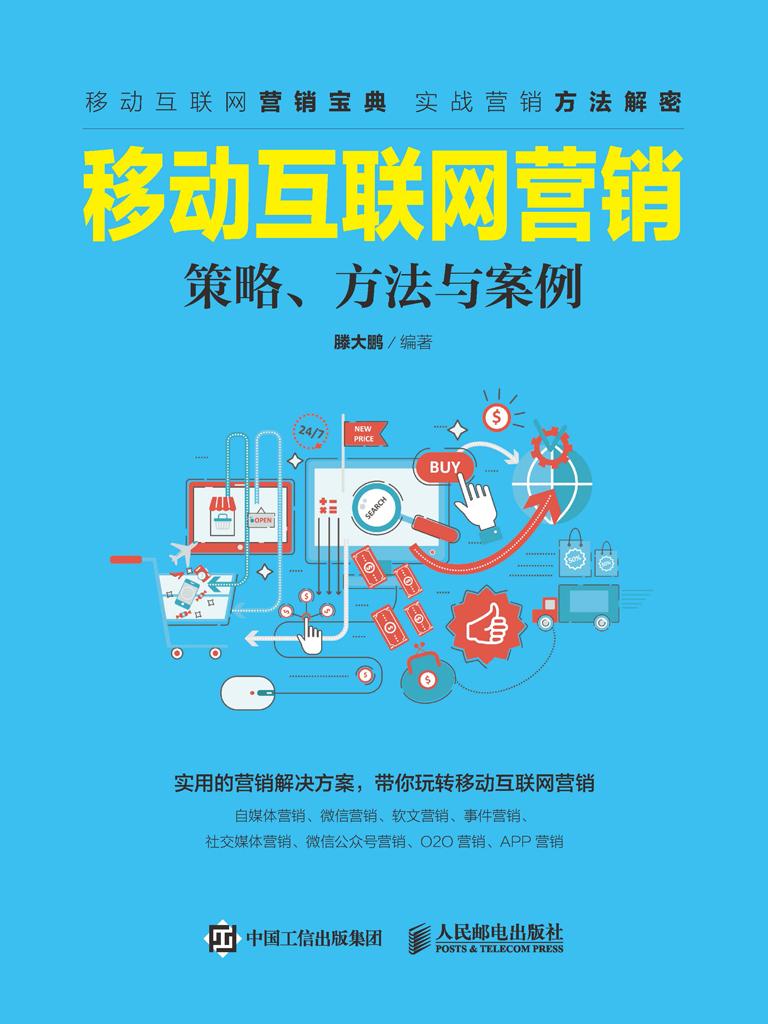 移动互联网营销:策略、方法与案例