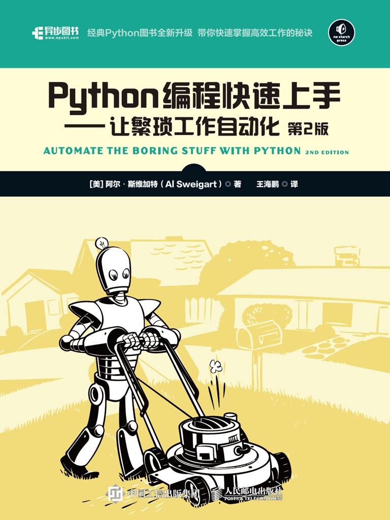 Python编程快速上手:让繁琐工作自动化(第2版)