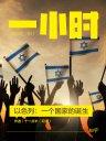 以色列,一个国家的诞生:知乎十一点半(司洋)作品(知乎「一小时」系列)