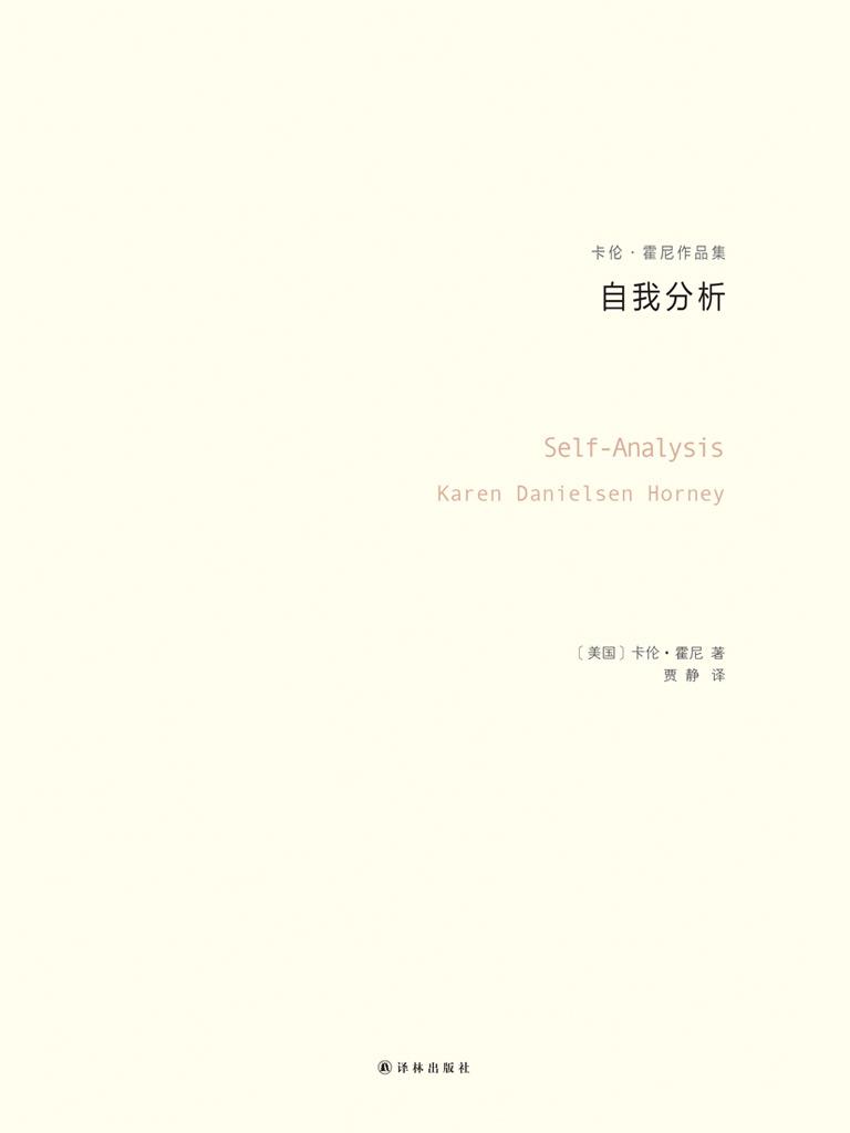 自我分析(卡伦·霍尼作品)