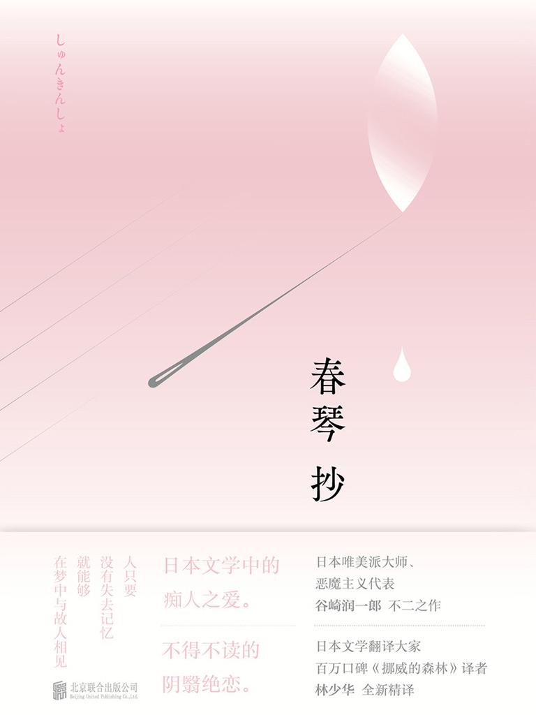春琴抄(全新精译)