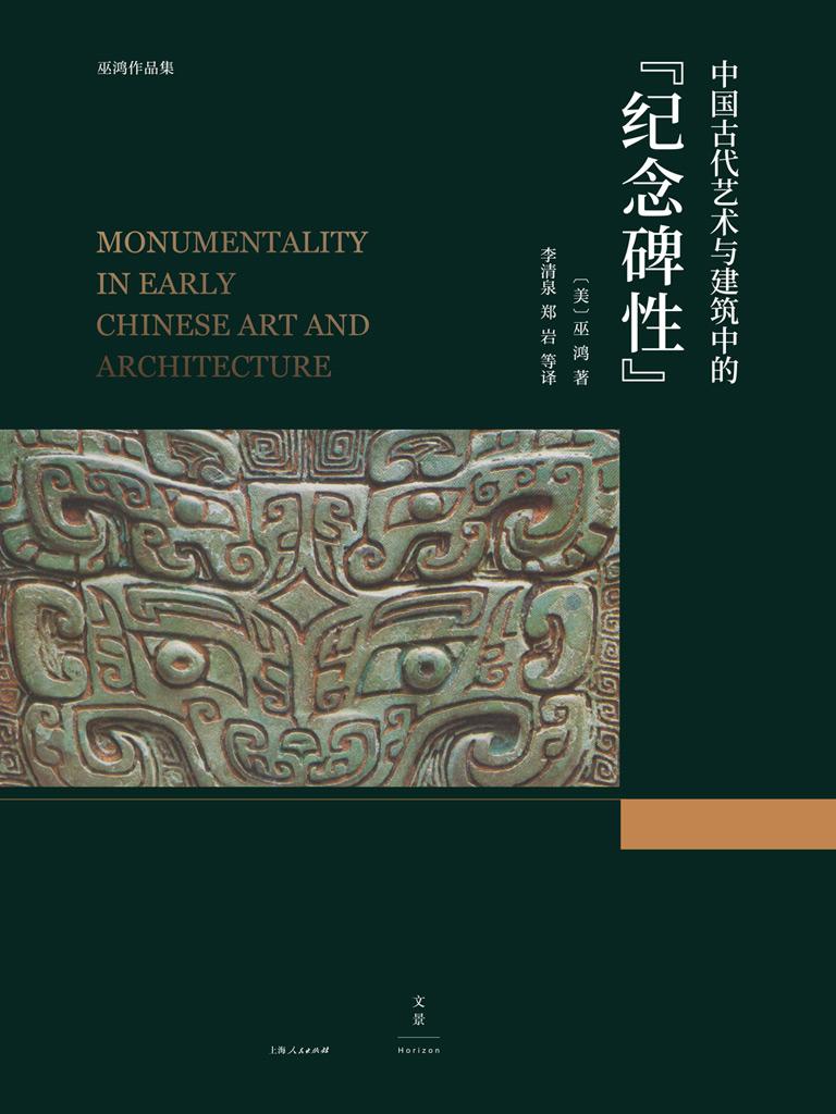 中国古代艺术与建筑中的『纪念碑性』(巫鸿作品集)